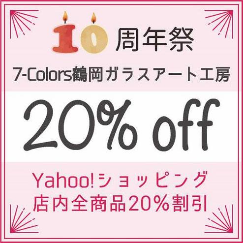 7-Colors10周年記念20%引きクーポン獲得ページへ