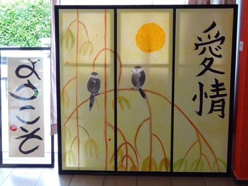 La  calligraphie et la peinture sumi-é ont été crées en collaboration avec des personne âgées et des enfants !
