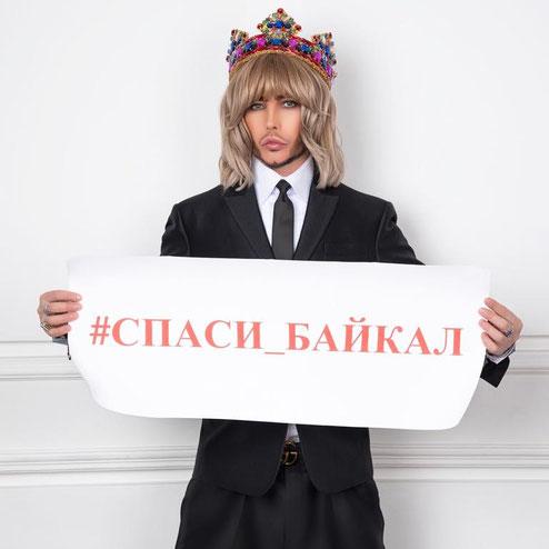 Сергей Зверев, спаси Байкал,