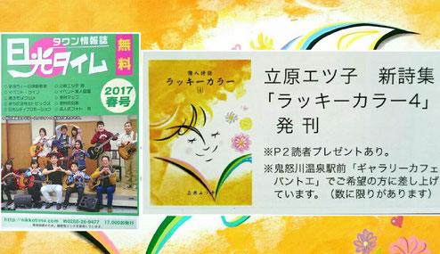 日光タイムに毎号作品掲載中の、立原エツ子氏(斎藤文夫・元日光市長夫人)の詩集「ラッキーカラー」2,3号に続き表紙担当させて頂きました。