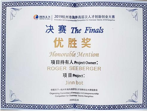 Hangzhou Innovation Competition 2019 Jinn-Bot