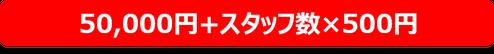 初期費用50,000円+スタッフ数×500円