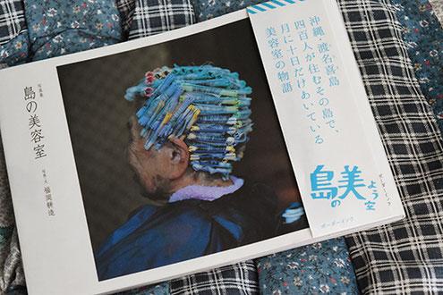 昔訪ねた渡名喜島の本が!強風で船が出ず、帰れなくなった思い出が蘇ります(笑)思わず購入した『島の美容室』。茨城県から渡名喜島に通う美容師のストーリー、素敵です