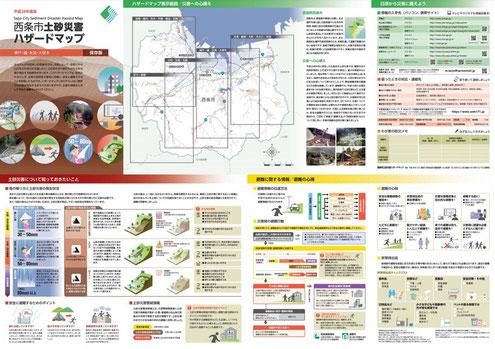 土砂災害ハザードマップ(神戸・橘・氷見・大保木)