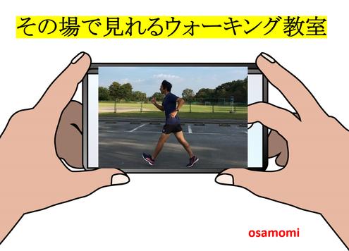 オサモミ整体院 オサモミウォーキング教室昭島 2019年12月8日