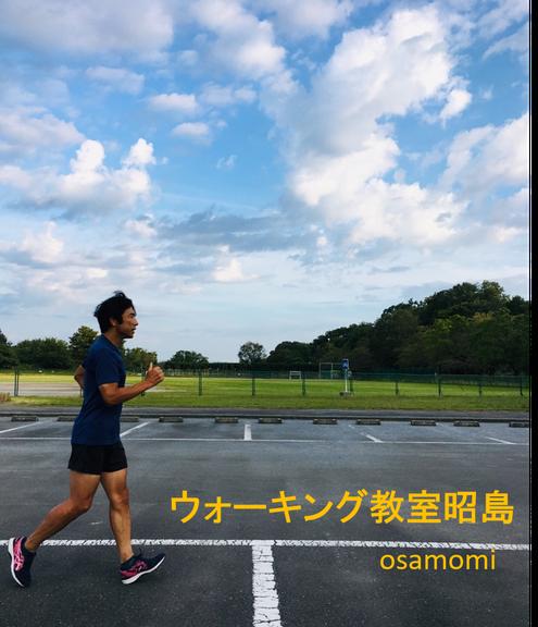 競歩技術を取り入れた オサモミウォーキング教室昭島