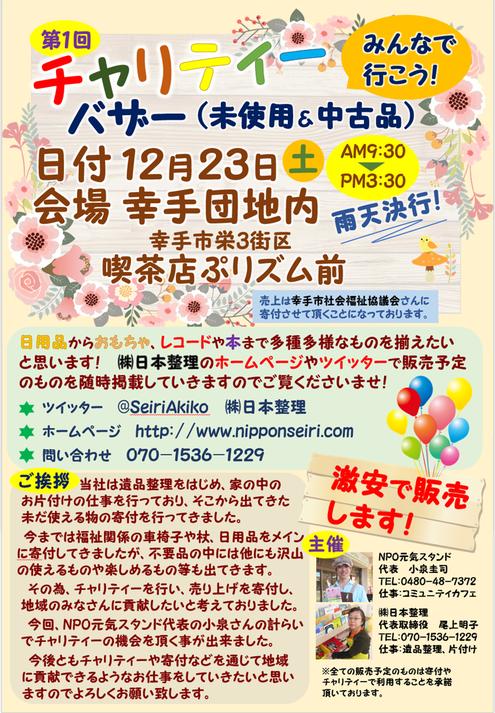 チャリティー|フリマ|フリーマーケット|バザー|埼玉|茨城|群馬|栃木|遺品整理|片付け|不用品回収