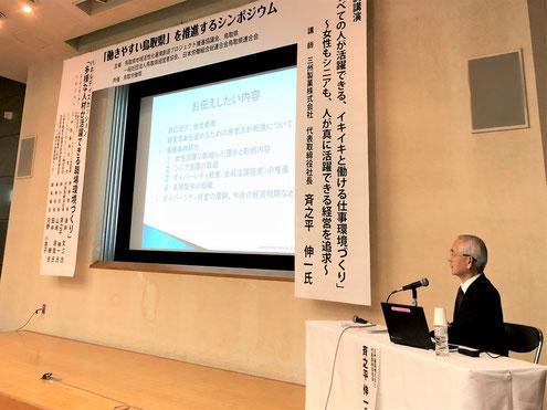 写真1:斉之平社長の基調講演
