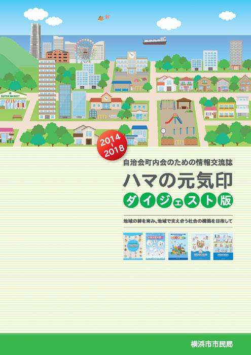 自治会町内会のための情報交流誌「ハマの元気印」2019