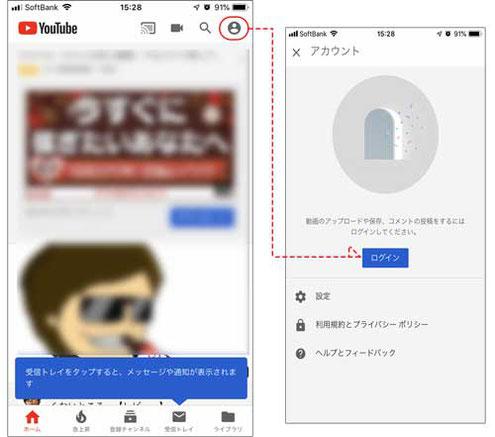 YouTubeアプリでのログイン方法