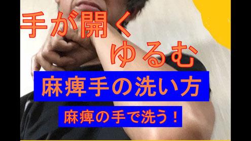 手のリハビリ、自主トレ、アフターコロナ、自費リハ、名古屋、愛知、麻痺した手を開く方法、麻痺した手を緩める方法