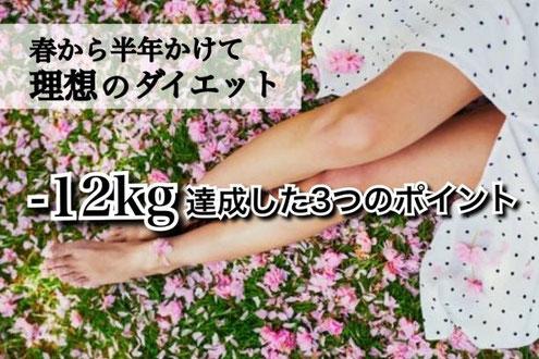 京都のパーソナルトレーニング 三条 四条 烏丸 京都駅 春から半年かけて理想のダイエット-12kg達成した3つのポイント
