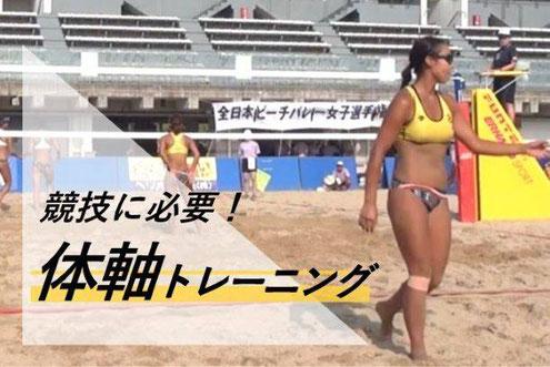 京都のパーソナルトレーニング 三条 烏丸 競技に必要!体軸トレーニング