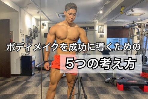 京都のパーソナルトレーニング 三条 四条 烏丸 京都駅前「ボディメイクを成功に導くための5つの考え方」