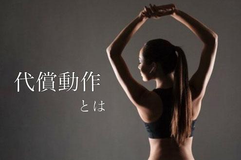京都のパーソナルトレーニング 三条 四条 烏丸 京都駅前「代償動作、正しい身体の使い方」