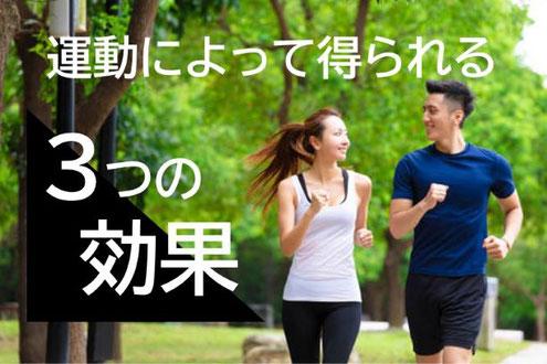 京都のパーソナルトレーニング 三条 四条 烏丸 五条 京都駅 運動によって得られる3つの効果