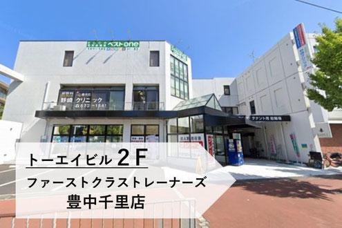 豊中千里店(大阪府豊中市)千里・桃山台のパーソナルトレーニングジム