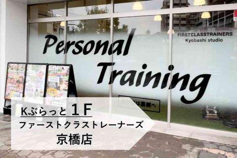 ファーストクラストレーナーズ京橋店 大阪のパーソナルトレーニング
