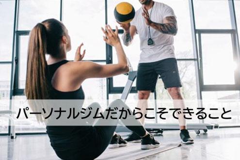 大阪のパーソナルトレーニング 大手スポーツクラブとパーソナルジムの違い パーソナルジムだからこそできること