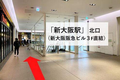大阪のパーソナルトレーニング ファーストクラストレーナーズ新大阪駅前店への道順