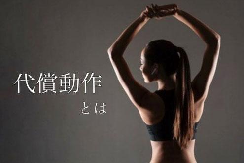 大阪のパーソナルトレーニング 代償動作 正しい身体の使い方