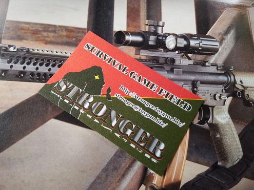 ストロンガー初回割引券の画像
