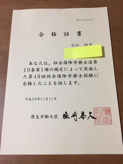 社会保険労務士合格証書