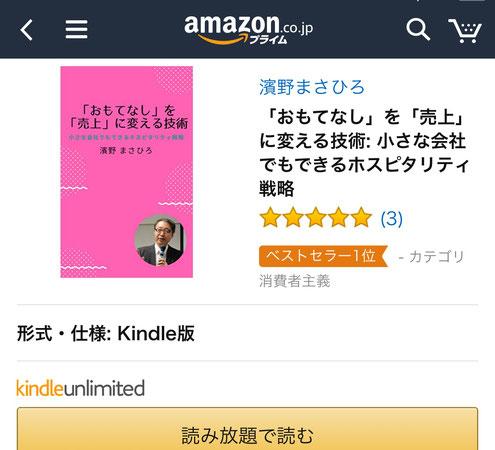 Amazon ランキング 1位 「おもてなし」を「売上」に変える技術