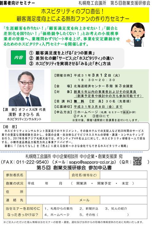 札幌商工会議所 ホスピタリティ 研修
