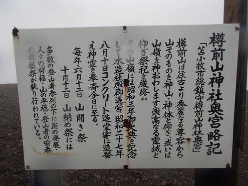 樽前山神社奥宮略記
