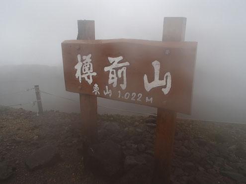 樽前山山頂