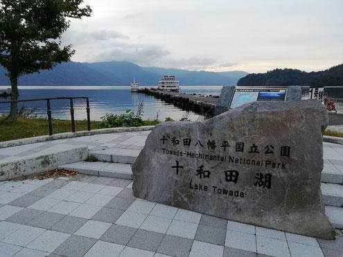 十和田湖・休場
