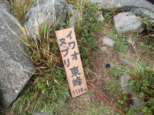 イワオヌプリ東峰