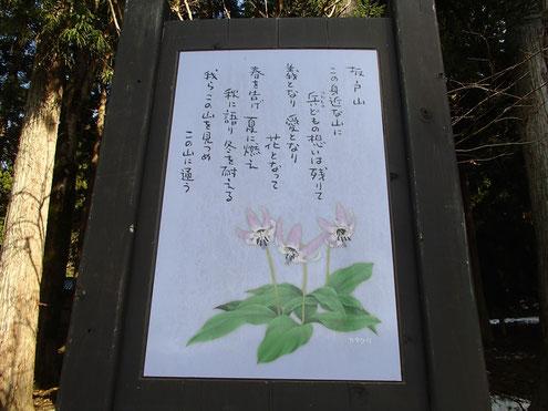 坂戸山の詩