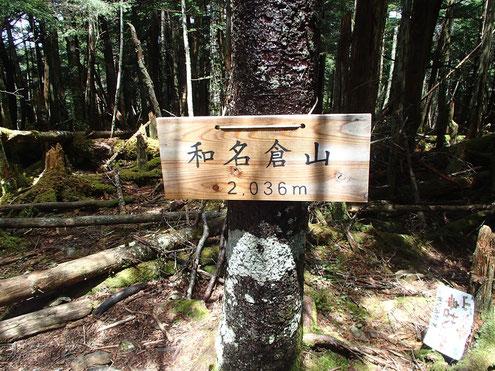 和名倉山山頂