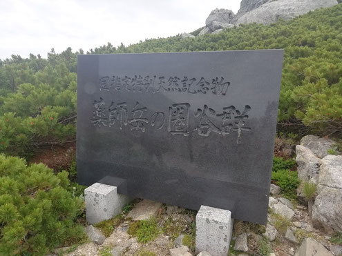 薬師岳の圏谷群