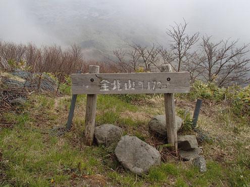 金北山山頂