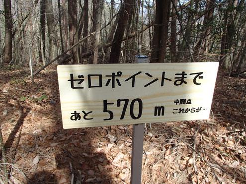ゼロポイントまで570m