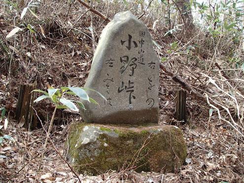小野峠の道標