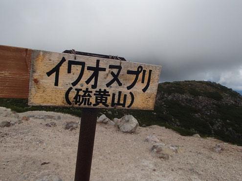 イワオヌプリ山頂道標