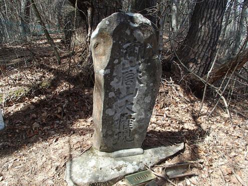 御嶽講の石碑