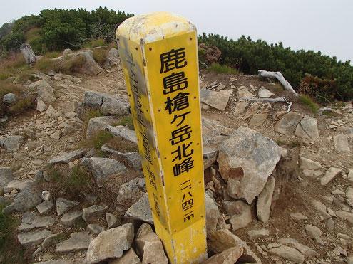 鹿島槍ヶ岳北峰