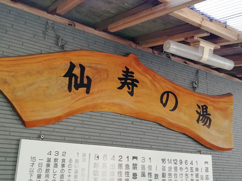 ラムネ温泉 仙寿の湯