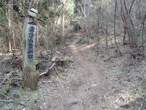 山ノ神側の登山口