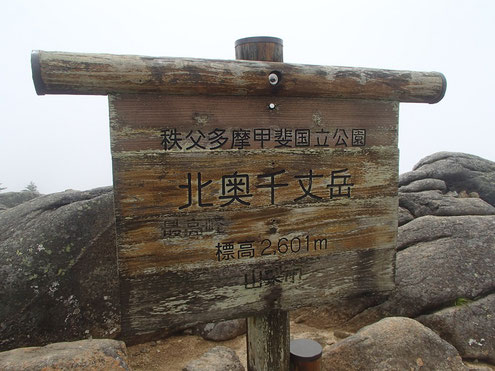 奥秩父山塊最高峰の北奥千丈岳