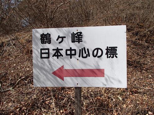 日本の中心が近い