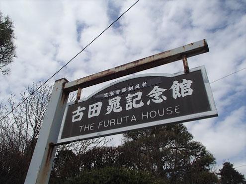 古田晁記念館