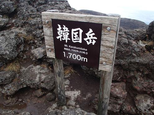 韓国岳山頂道標