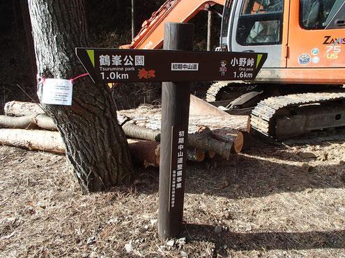 初期中山道整備事業の道標