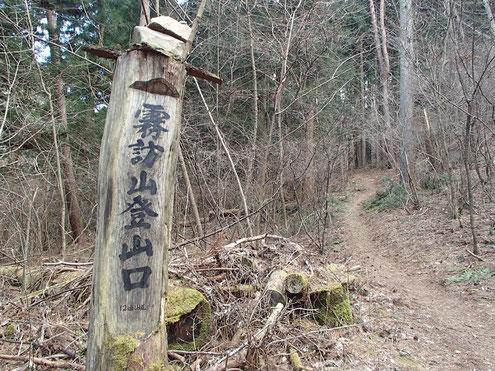 霧訪山登山口(十二曲り坂)